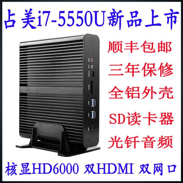 占美i7-5550U无风扇小微型电脑迷你主机HTPC客厅台式组装minipc机
