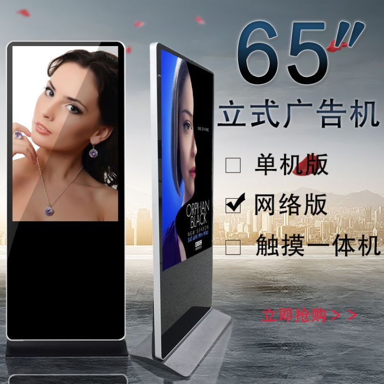 双11活动产品 65寸超薄网络版立式广告机落地式网络一体机
