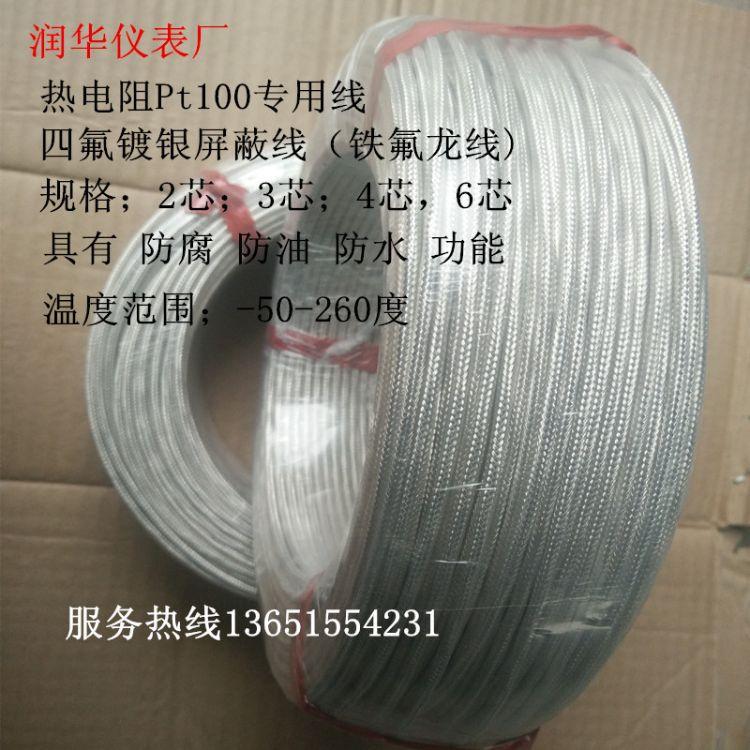 热电阻测温线四氟镀银屏蔽线PT100三芯透明铁氟龙高温线补偿导线