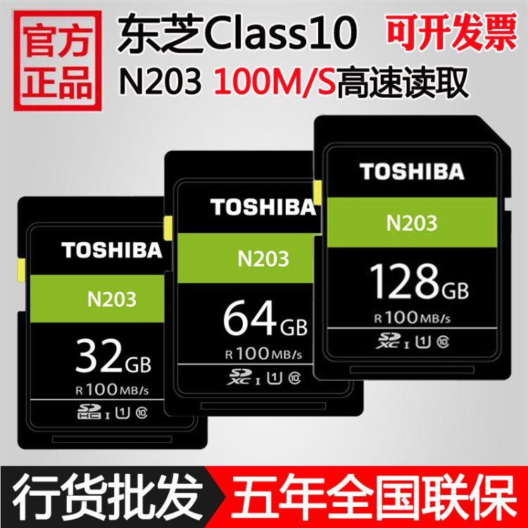 批发正品东芝N203高速class10单反SD大卡32gb 64g 128g相机内存卡