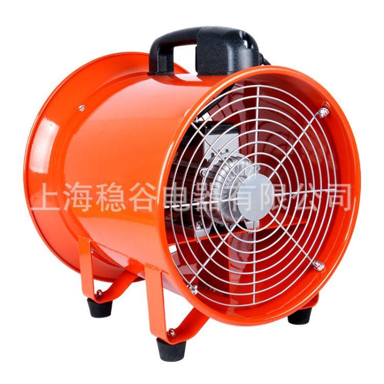 上海稳谷 SFT-300移动式安全轴流风机 手提式船用轴流风机 管道排风换气扇