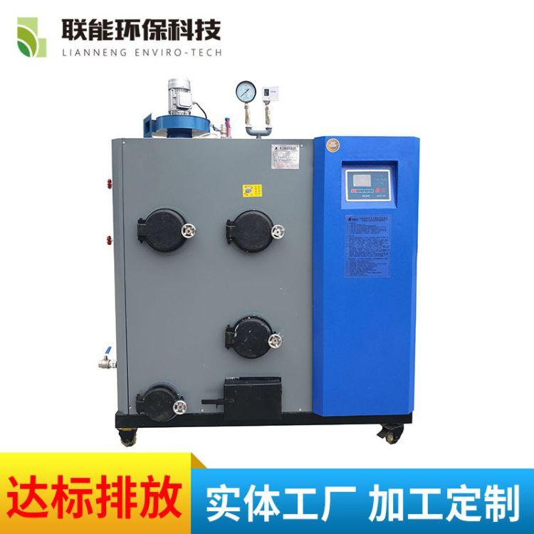 小型蒸汽发生器  生物质热水炉 全自动生物质蒸汽发生器