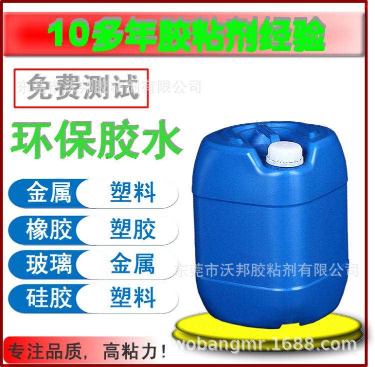 PP胶水-PP与金属-塑料-橡胶粘合胶水-批发环保透明-工厂直销