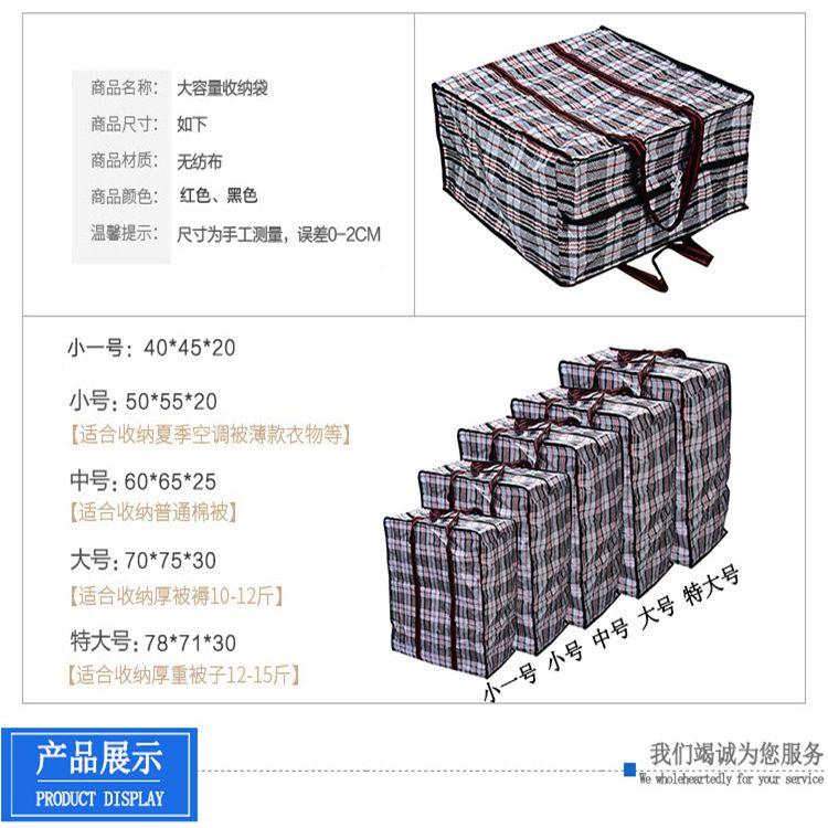 防水袋搬家大号行李打包袋编织三色布手提便利旅行袋厂家直销批发