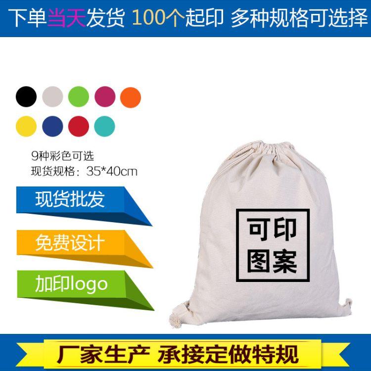 现货棉布背包袋 环保卡通棉布袋热转印 纯棉帆布束口袋加印logo
