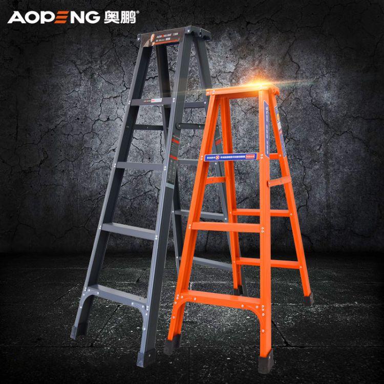 奥鹏碳钢梯子四五步梯工程人字梯 水电工程梯 商用梯家用双侧梯