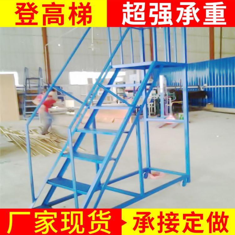 厂家直销现货供应登高车 登高梯 活动楼梯 仓库使用的登高梯