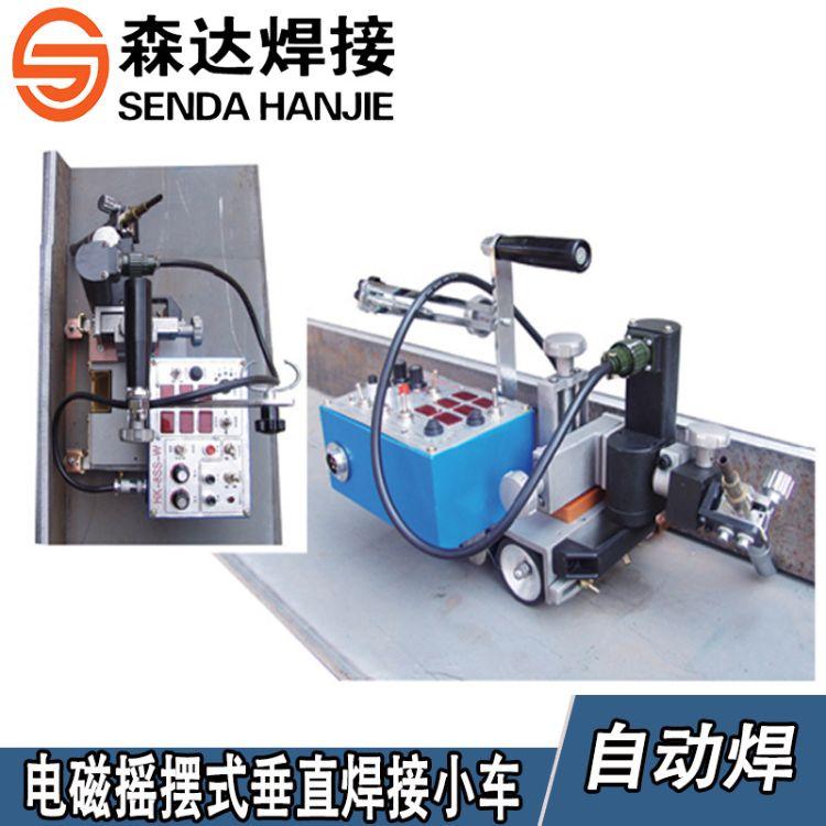 华威HK-8SS-W 摆动式垂直自动焊接小车 气保焊自动焊接小车