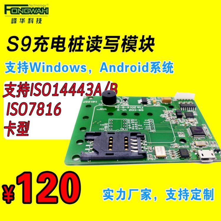 充电桩IC卡读写模块带PSAM卡座支持IC卡CPU卡充电桩模块国网协议