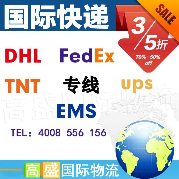 国际快递DHL UPS EMS 联邦快递代理到美国 新西兰 澳大利亚 欧洲