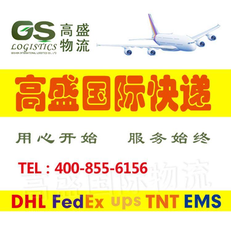 供应陶瓷品国际快递服务 DHLFEDEX EMS 国际空运专线