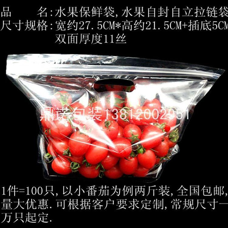 鼎信包装 厂家现货供应水果包装袋自封袋车厚子葡萄提子樱桃小番茄水果包装袋 欢迎选购