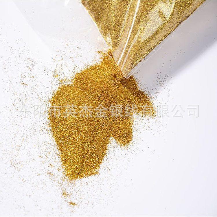 厂家直销各类金葱粉加工定做
