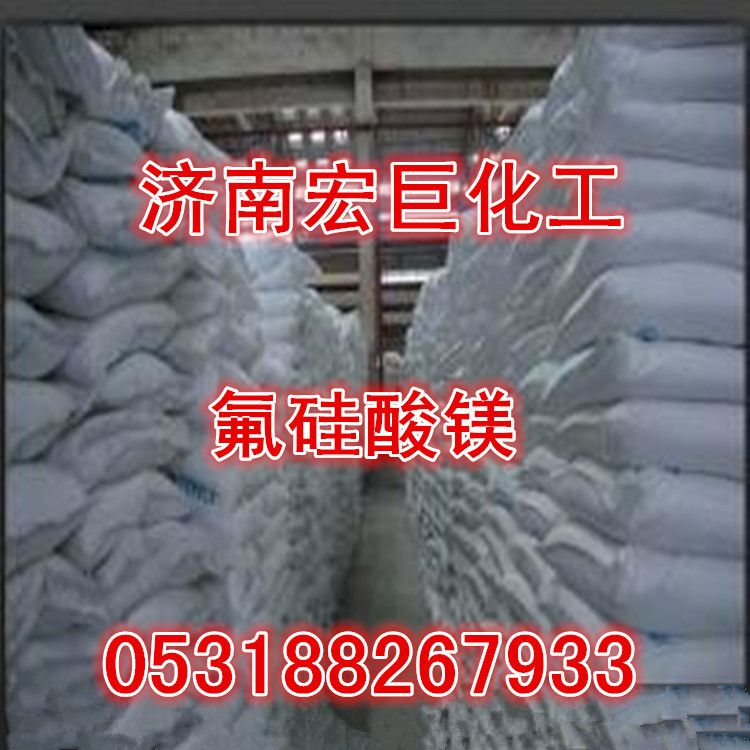现货供应氟硅酸镁含量98%  欢迎选购量大从优氟硅酸镁