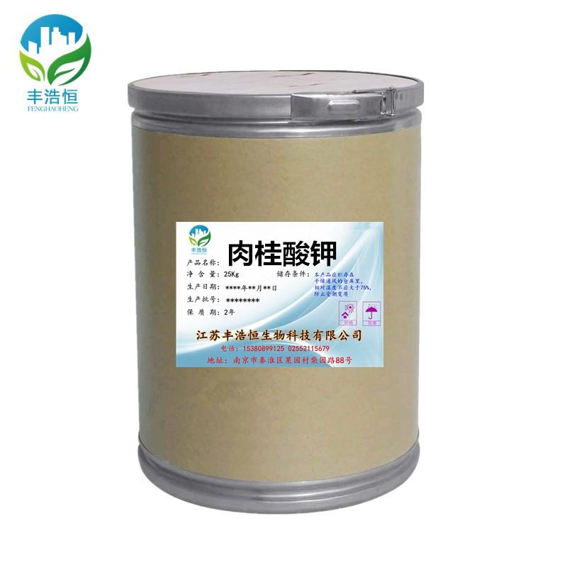 优质保鲜剂 防腐剂 肉桂酸钾 食品级 品质保证 厂家直销量大从优