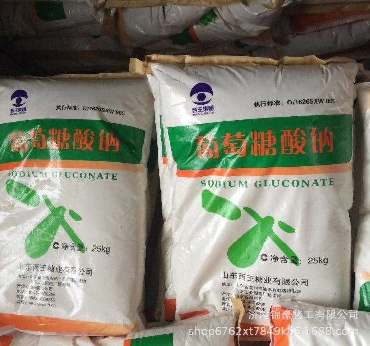 厂家价格直供工业级建筑混凝土专用优质葡萄糖   质量保证葡萄糖酸钠