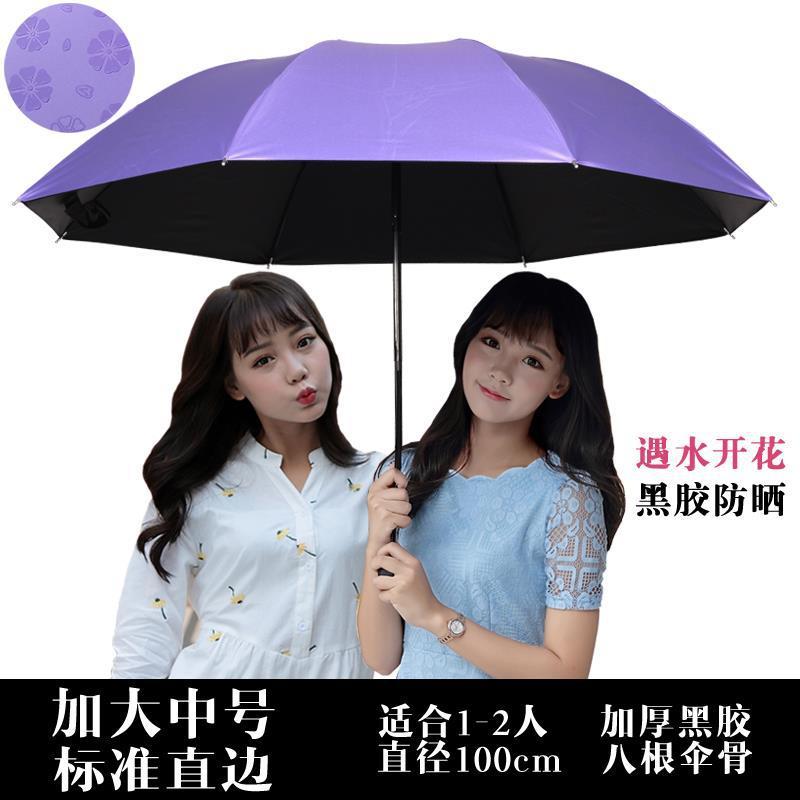 广告伞定制荷叶边遇水开花晴雨伞黑胶防紫外线遮阳太阳伞创意三折
