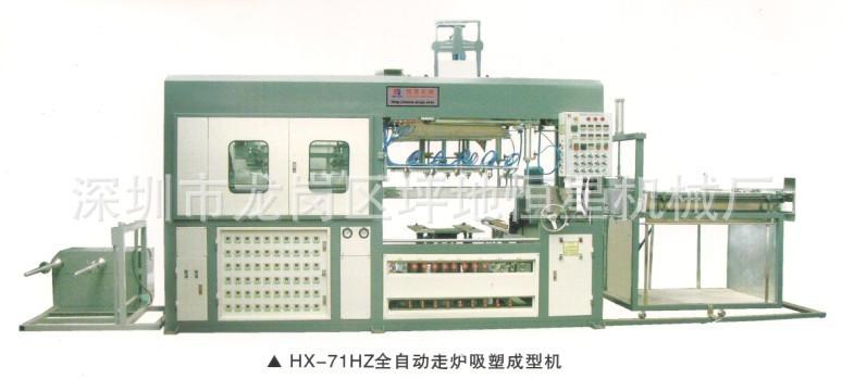 荐 HX-71HZ全自动高速吸塑成型机 卧式吸塑机走炉吸塑成型机