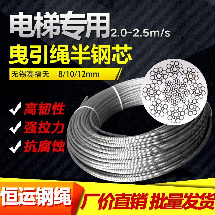 供应钢丝绳半钢芯无锡赛福天曳引绳电梯强拉力无毛刺质量保障
