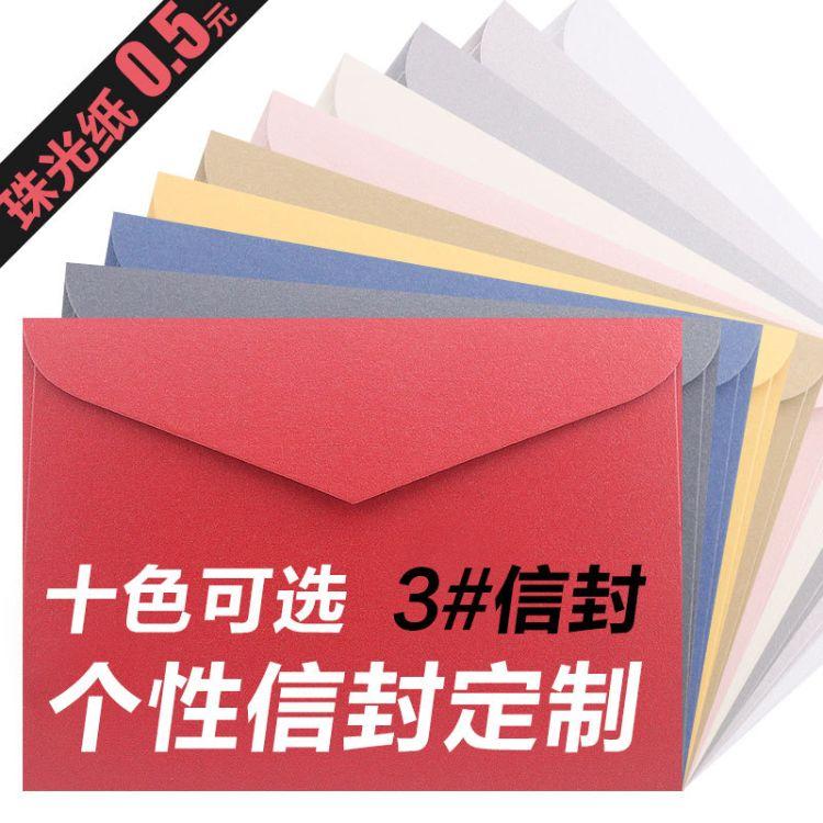 恒晟图文信封定制印刷设计定做3#号西式 烫金印logo 明信片信封
