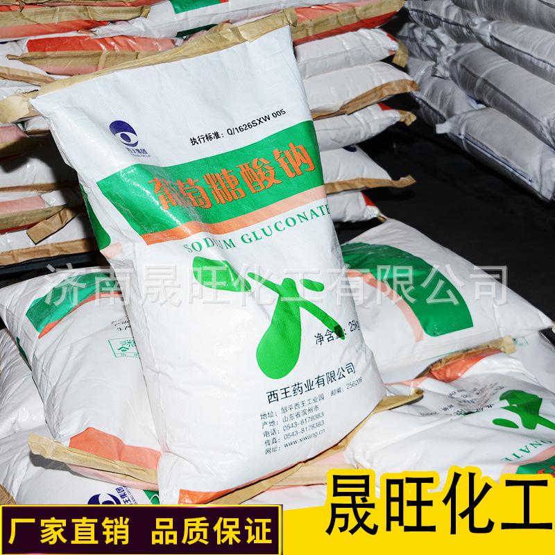 批发供应 葡萄糖酸钠减水剂专用 工业级葡萄糖酸钠 葡萄糖酸钠