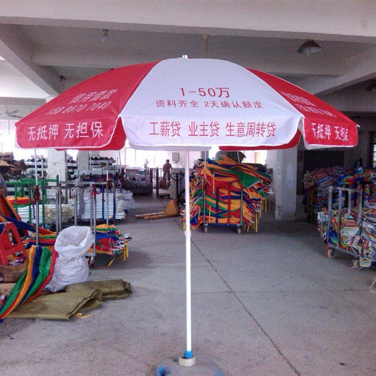 厂家特价促销2.4米太阳伞 遮阳伞 广告太阳伞专业定制批发