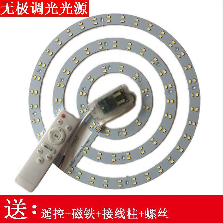 LED三色遥控无极调光灯源吸顶灯改造灯板圆形灯管改造贴片光源