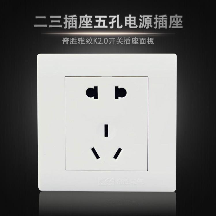 直销K2.0广东奇胜雅致2.0墙壁开关插座二三插座五孔电源插座批发