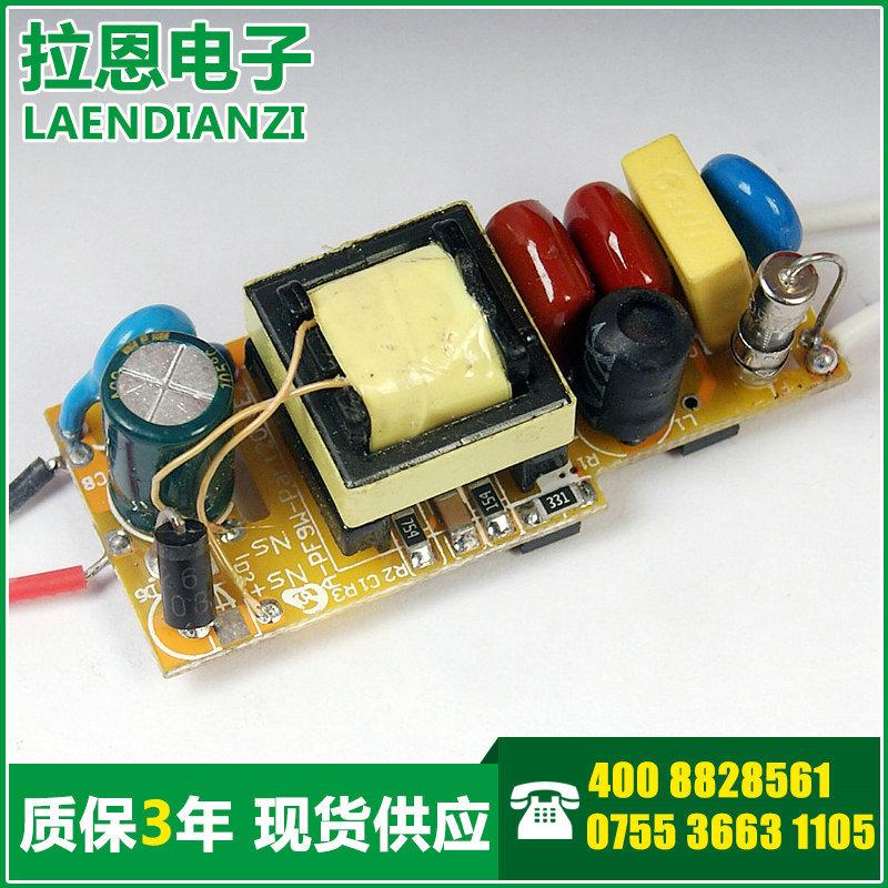 厂家4-7*1W 300MA过认证PF0.95内置电源 隔离恒流LED电源7W 5W