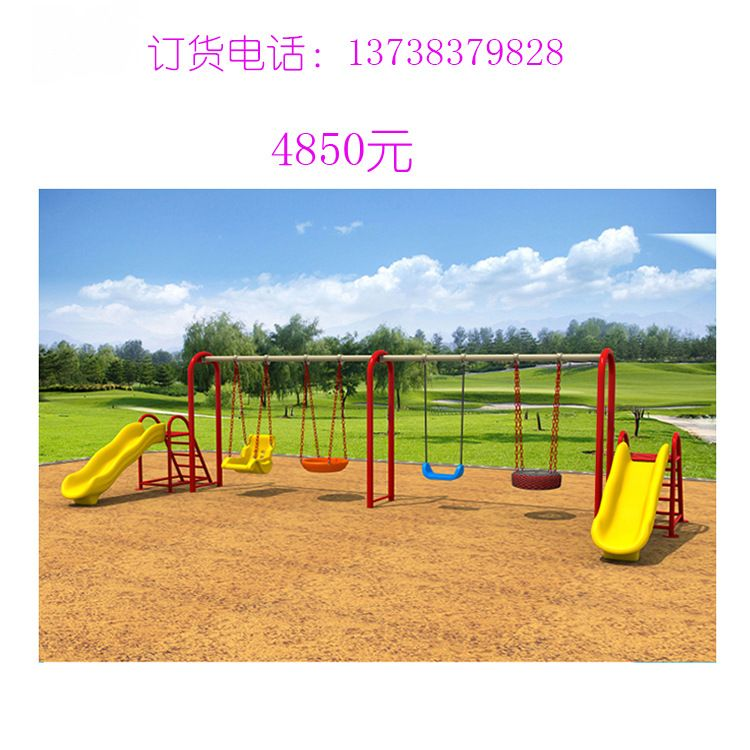 幼儿园 公园 室外儿童多功能组合荡椅秋千滑梯 镀锌管铁质 秋千架