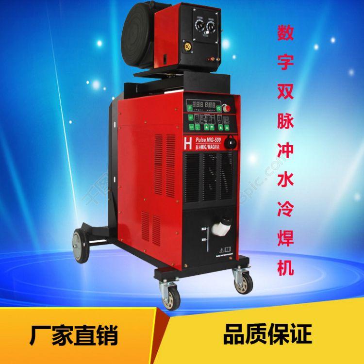 厂家直销数字逆变式双脉冲水冷氩弧PulseMIG-500A铁铝铜多用焊机