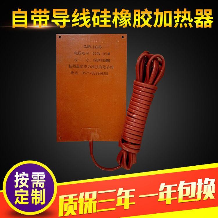 DJR-G 硅胶加热器自带导线 自带导线硅橡胶加热器 可调温硅橡胶加晨星厂家批发