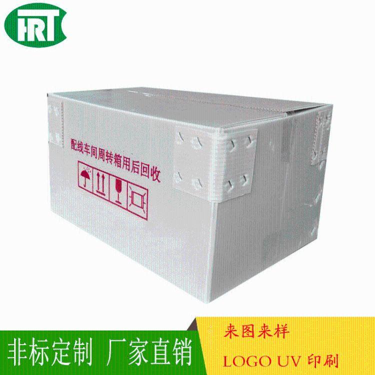 中空板箱 钙塑箱 中空板周转箱 塑料箱 宏瑞通 折叠塑料箱 定制