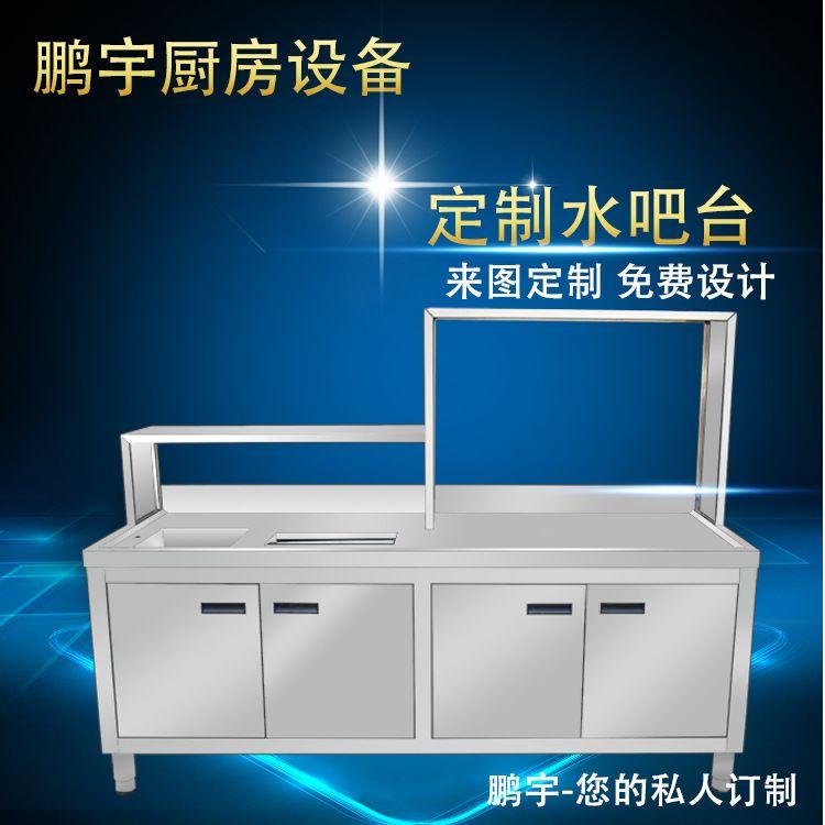不锈钢水吧台奶茶常温冷藏工作台操作台奶茶店贡茶台厨房设备冰柜