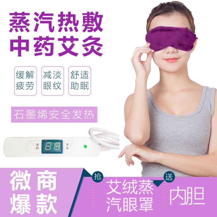 蒸汽眼罩USB充电发热真丝睡眠遮光加热敷护眼缓解眼疲劳男女睡觉