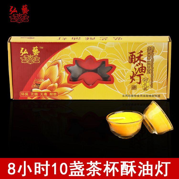 厂家直销进口原料玻璃茶杯形酥油灯8小时环保佛教供灯可加工定制
