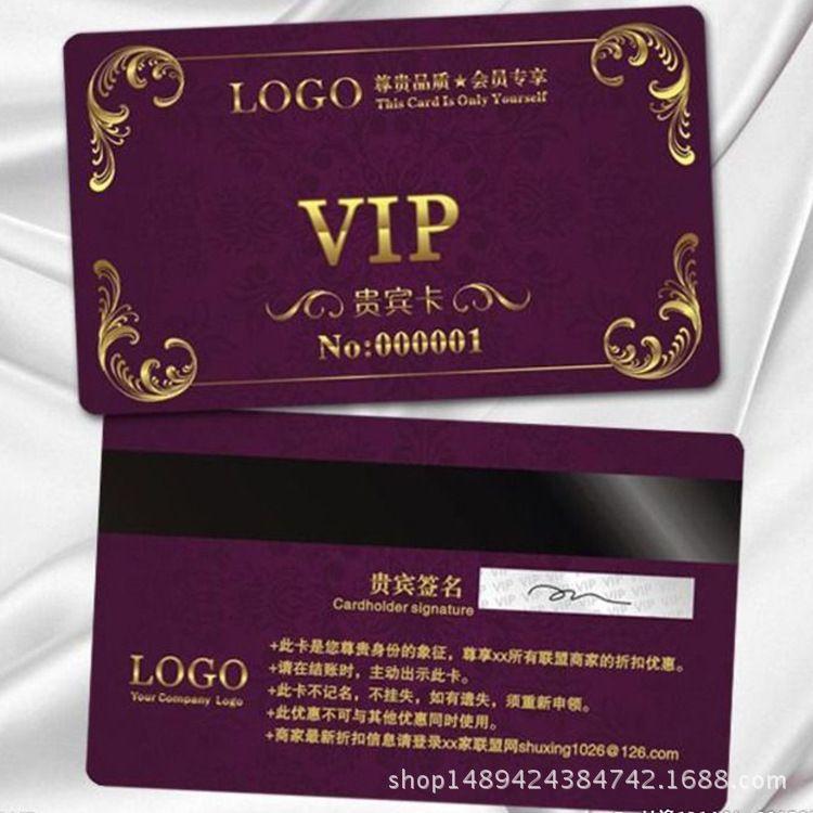 厂家定做塑料pvc会员vip贵宾卡 扫描二维码条码积分卡磁条印刷