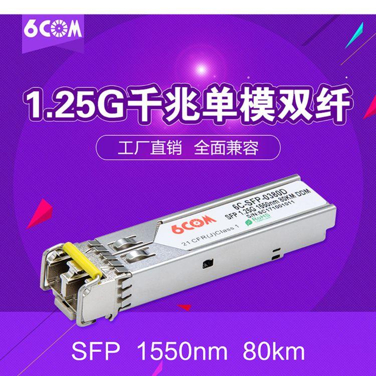 厂家直销 千兆单模兼容华三/H3C SFP光模块 1550nm 80km 光纤模块