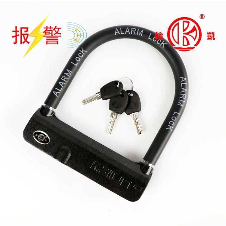 厂家直销 摩托车报警挂锁 电动车报警挂锁 报警U型锁 大挂锁