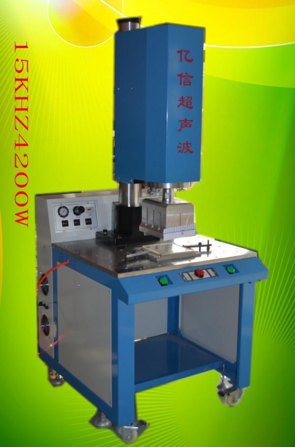 超声波焊接机 超声波塑焊机 高周波熔接机 吸塑包装机 热压机 金属焊接机 音响网包布机