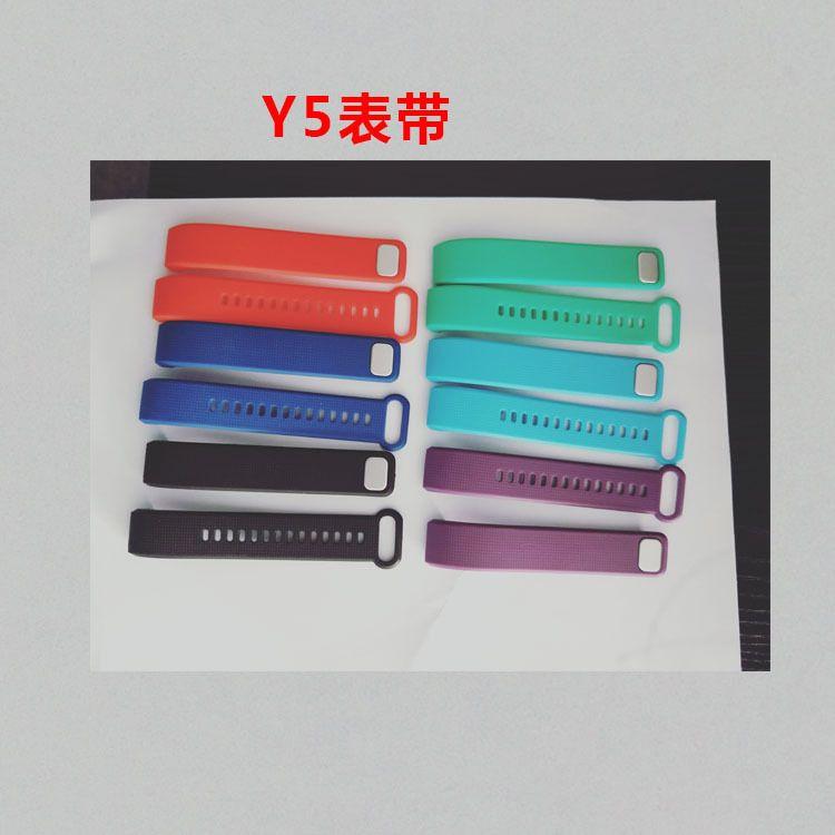 Y5乐动APP款式表带半成品 智能手环表带/硅胶腕带智能穿戴厂家