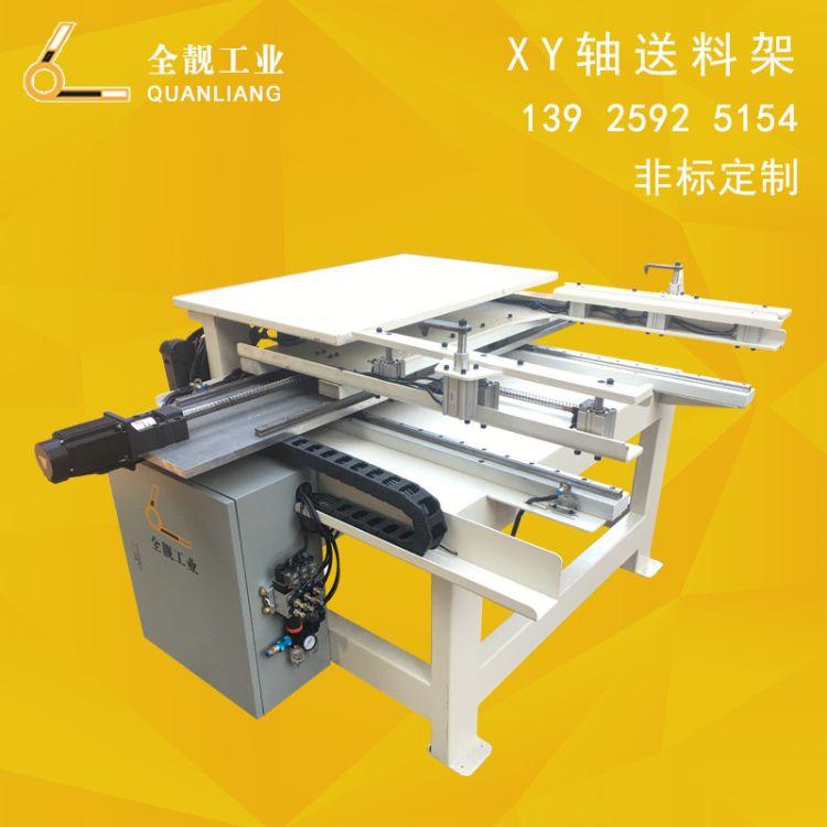 全靓工业 XY轴排焊机送料架 全自动数控送料机 钢筋网片送料架