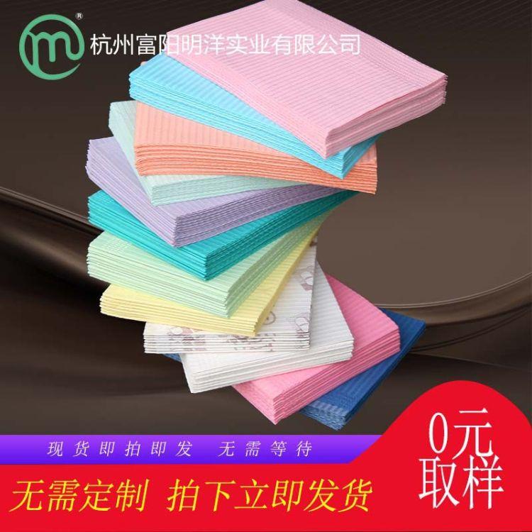 【明洋】牙科围巾垫 白橙蓝绿黄紫粉 2层纸1层膜 33*45CM/500片箱/一箱装