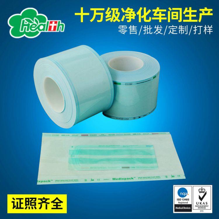 包装定制 平面纸塑管袋 立体管袋 口腔耗材医用袋子