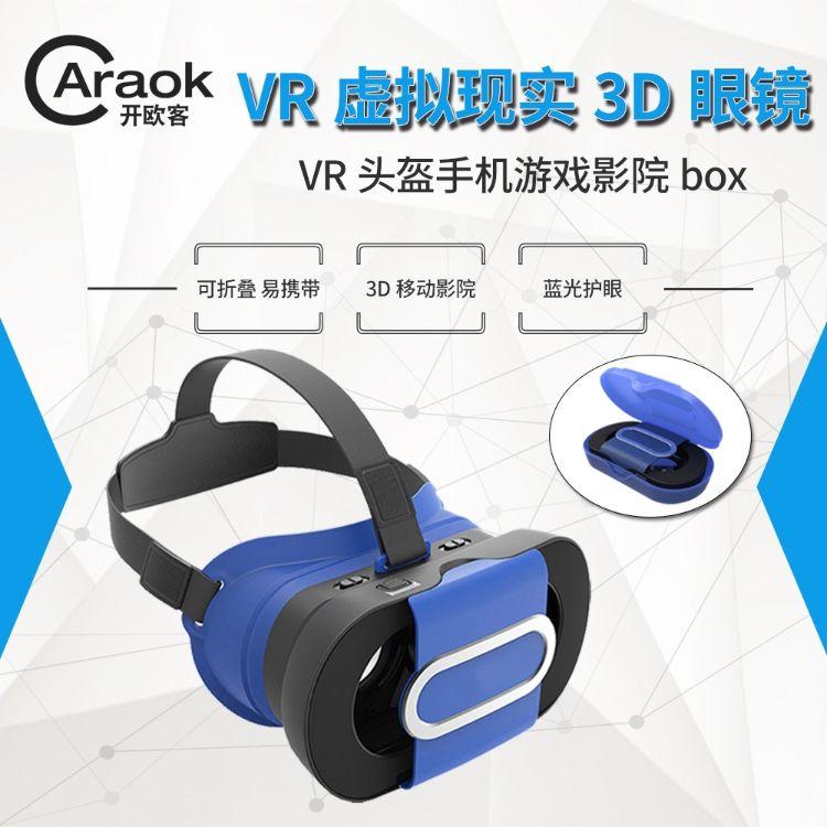 3D眼镜VR魔镜手机视频盒子厂家可折叠便携批发工厂直销