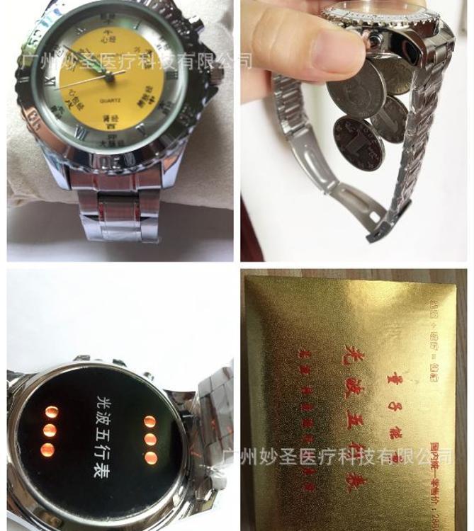 量子能量光波五行手表孝敬老人保健磁疗手表可做实验手表会销