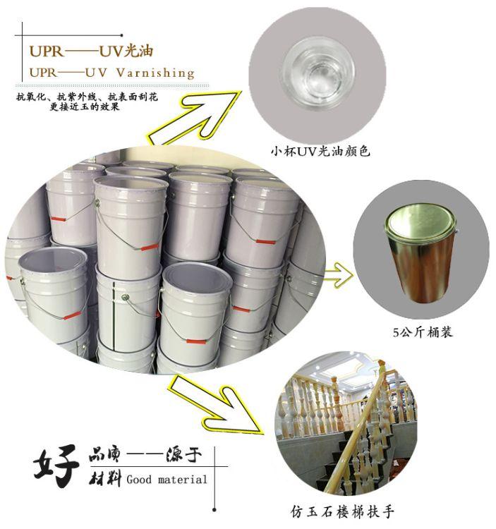 泰昌厂家供应 树脂工艺品表层喷涂专用 UV光油 厂家直销