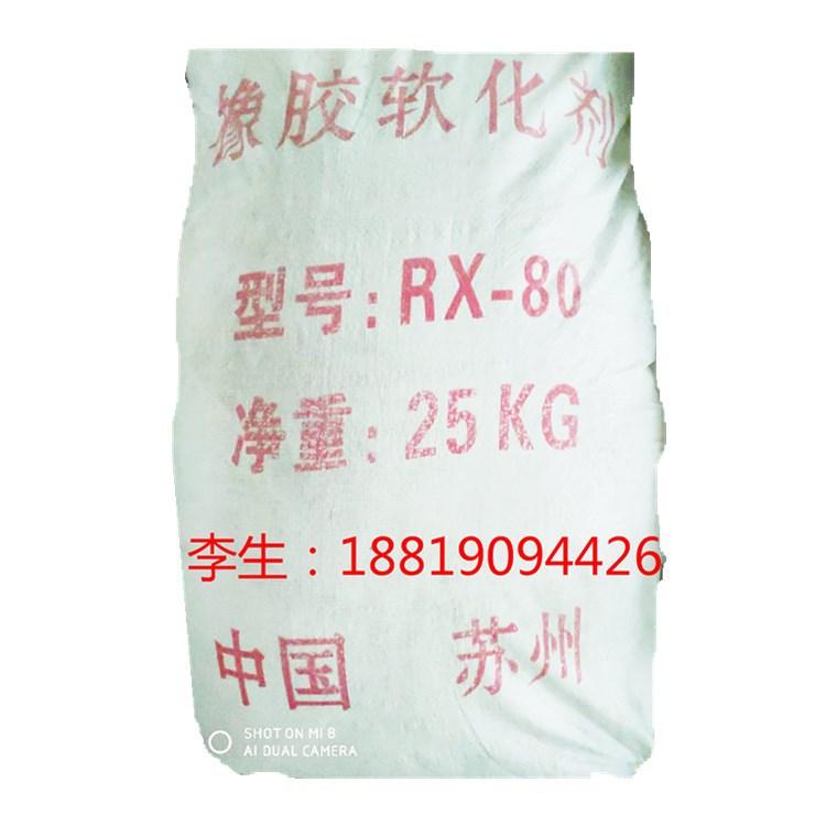 厂家直销低软化点RX-80树脂  新材料树脂RX80   低溶点树脂80度