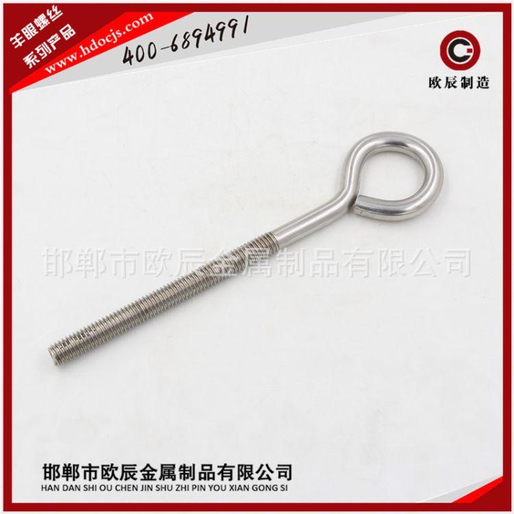 供应 9字形不锈钢羊眼螺栓 吊环螺丝 O型螺栓 厂家自销 欢迎订购