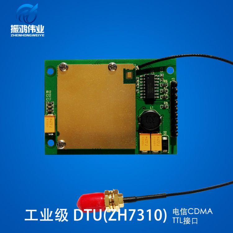 顺丰包邮 CDMADTU 嵌入式CDMA模块 无线数据透传模块UART振鸿厂家